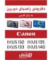 canon ixus 100 is user manual